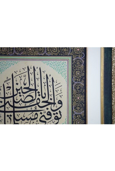 Bedesten Pazar Islami Tablo 58X58 cm Tıpkı Basım Hat Sanatı Dekoratif Çerçeveli ''yusuf 12''