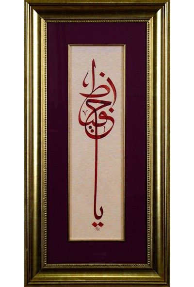Bedesten Pazar Islami Tablo 32X61 cm Canvas Basım Hat Sanatı Dekoratif Çerçeveli ''ya Hafız ''