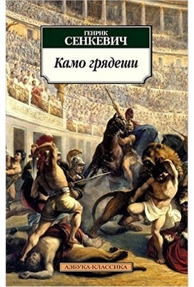 Quo Vadis: A Narrative Of The Time Of Nero - Henryk Sienkiewicz