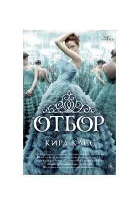 The Selection (Russian) - Kiera Cass