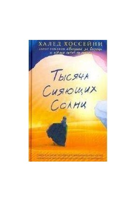 A Thousand Suns Shinning (Russian Edition) - Khaled Hosseini