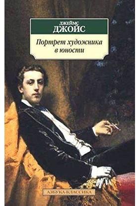Portrait Of An Artist As A Young Man - James Joyce