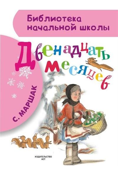 Dvenadsat Mesyatsev - Samuil Marshak