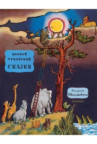 Fairy Tales For Children - Korney Chukovsky