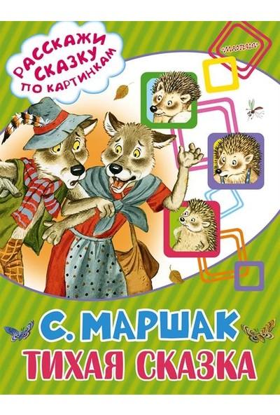Tikhaya Skazka - Samuil Marshak