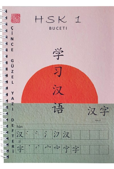 Buceti Hsk 1 Çince Sınavı Defteri
