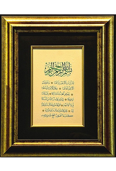 Bedesten Pazar Islami Tablo 50x40 cm Hat Sanatı El Yazması Dekoratif Çerçeveli Zilzal Suresi