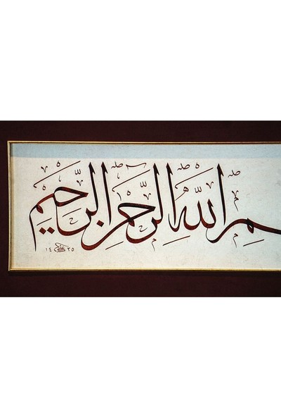 Bedesten Pazar Islami Tablo 40x100 cm Hat Sanatı Tıpkı Basım Dekoratif Çerçeveli Besmele-I Şerif