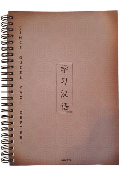 Buceti A5 Çince Güzel Yazı Defteri 1703