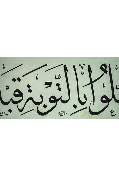"""Bedesten Pazar Islami Tablo 61X31 cm Hat Sanatı El Yazması Çerçeveli """"ve Accilû Bit-Tevbeti Kablel Mevt"""""""