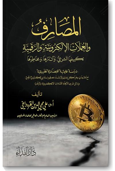 El Masarif Ve-L Umlat El-Elektroniyye Ve-R Rekemiyye | Ali Muhyiddin Karadağı