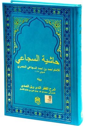 Haşiyetu Sucai Ala Şerhul Kıtır (Arapça)