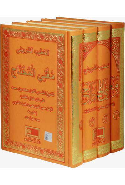 Muğni'l Muhtaç (Arapça) 4 Cilt Takım