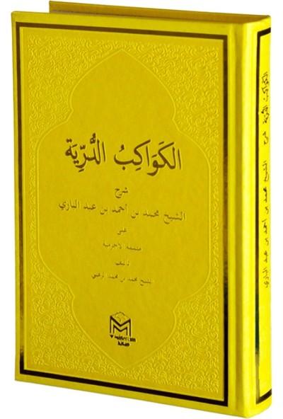El-Kevakıp Duriye (Arapça Nahiv)