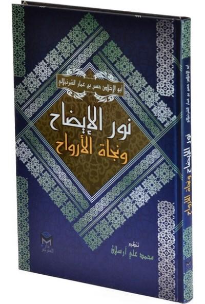 Nurul İzah (Arapça)(Ciltli)