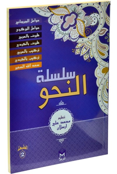 Silsiletül Nahiv (7 Kitap) Yeni Dizgi Arapça-Kürtçe