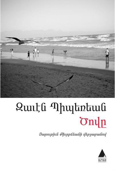 Dzovi (Deniz) Ermenice