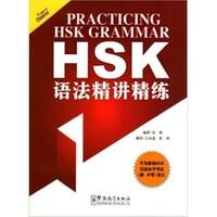 Practising Hsk Grammar