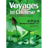 Voyages İn Chinese 3 Student'S Book (Gençler İçin Çince Kitap + Mp3 Cd)