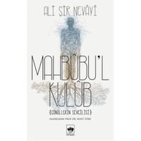 Mahbubul Kulub (Gönüllerin Sevgilisi)