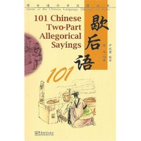 101 Chinese Two: Part Allegorical Sayings