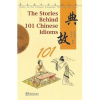 The Stories Behind 101 Chinese İdioms