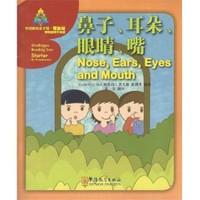 Nose, Ears, Eyes And Mouth (Sinolingua Reading Tree) Çocuklar İçin Çince Okuma Kitabı