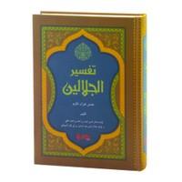 Celaleyn Tefsiri (Arapça) Yeni Dizgi, Bilgisayar Hatlı, Renkli