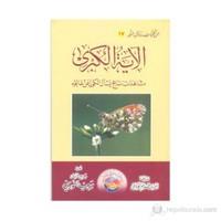 Ayetü'l Kübra (Arapça)