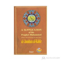 A Supplication Of The Prophet Muhammad (İngilizce)