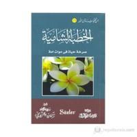 Hutbe-İ Şamiye (Arapça)