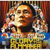 Yönetmenin Zaferi (Glory To The Filmmaker)