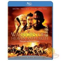 Warriors Of Heaven And Earth (Kutsal Savaşçılar) (Blu-Ray Disc)