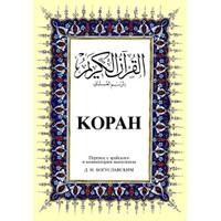 Kopah (Büyük Boy) - (Arapça-Rusça Kur'An-I Kerim Meali)-Kolektif
