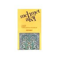 Mehmet Akif Ersoy Yaşamı - Sanatı - Yapıtlarından Seçmeler