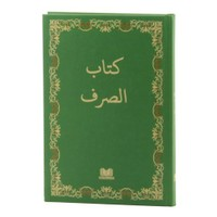 Sarf Cümlesi, Kitabı Sarf (Eski Dizgi)-Kolektif