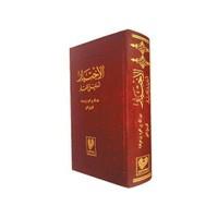 El İhtiyar - A. Bin Mahmud Bin Mavdud L-Mavsili