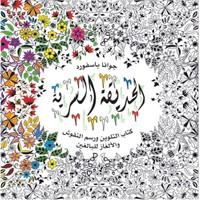 Al-Hadiqa Al-Sirriya: Esrarengiz Bahçe (Arapça)