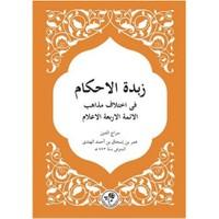 Zübdetül Ahkam-Siracüddin Ömer B. İshak El-Hindi
