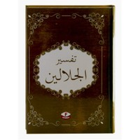 Tefsirul Celaleyn: Arapça Tefsir (Tek Kitap) - Celalettin El-Mahalli