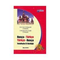 RUSÇA TÜRKÇE - TÜRKÇE RUSÇA TELAFFUZLU EL SÖZLÜĞÜ