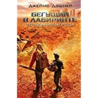 The Maze Runner (Ruşça) (Ciltli) - James Dashner