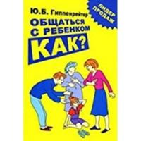 Obshatsya S Rebenkom (Ruşça) (Ciltli)