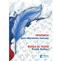 Propisi Dlya Obucheniya Pis'Mu:Rusça El Yazısı Pratik Defteri