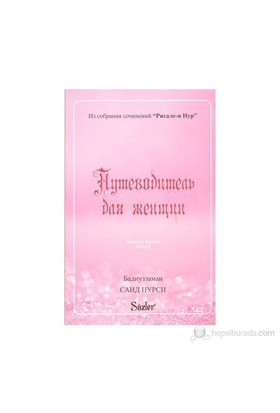Hanımlar Rehberi (Rusça)