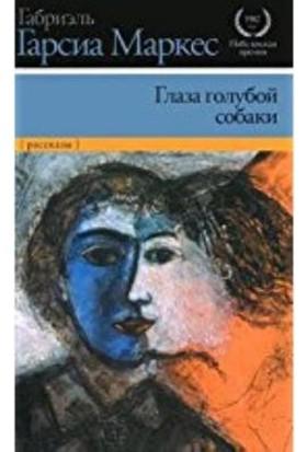 Glaza Gluboj Sobaki (Ruşça) (Ciltli)