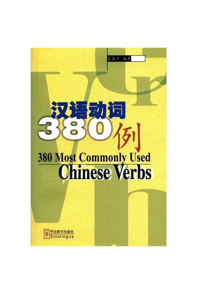380 Most Commonly Used Chinese Verbs-Shuping Wu