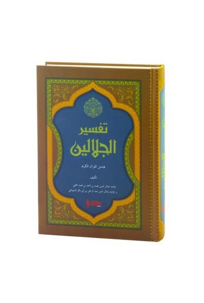Celaleyn Tefsiri (Arapça) Yeni Dizgi, Bilgisayar Hatlı, Renk - İmam Celaleddin Es-Suyuti
