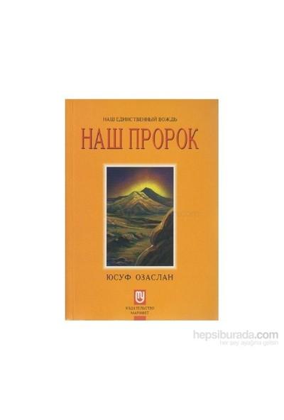 Biricik Önderimiz Peygamberimiz (Rusça)-Yusuf Özaslan
