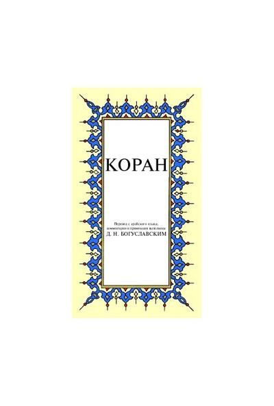 Kopah (Küçük Boy) - (Rusça Kur'An-I Kerim Meali)-Kolektif